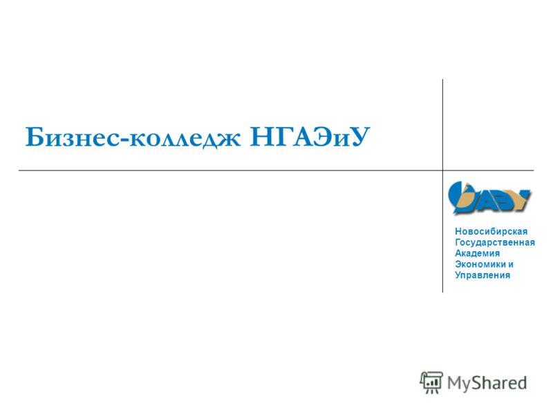 Новосибирская Государственная Академия Экономики и Управления Бизнес-колледж НГАЭиУ