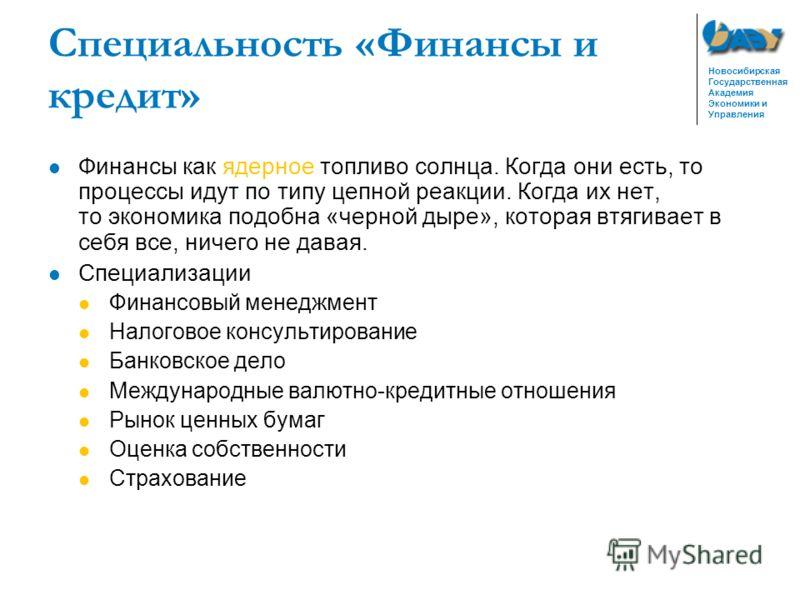 Новосибирская Государственная Академия Экономики и Управления Специальность «Финансы и кредит» Финансы как ядерное топливо солнца. Когда они есть, то процессы идут по типу цепной реакции. Когда их нет, то экономика подобна «черной дыре», которая втяг
