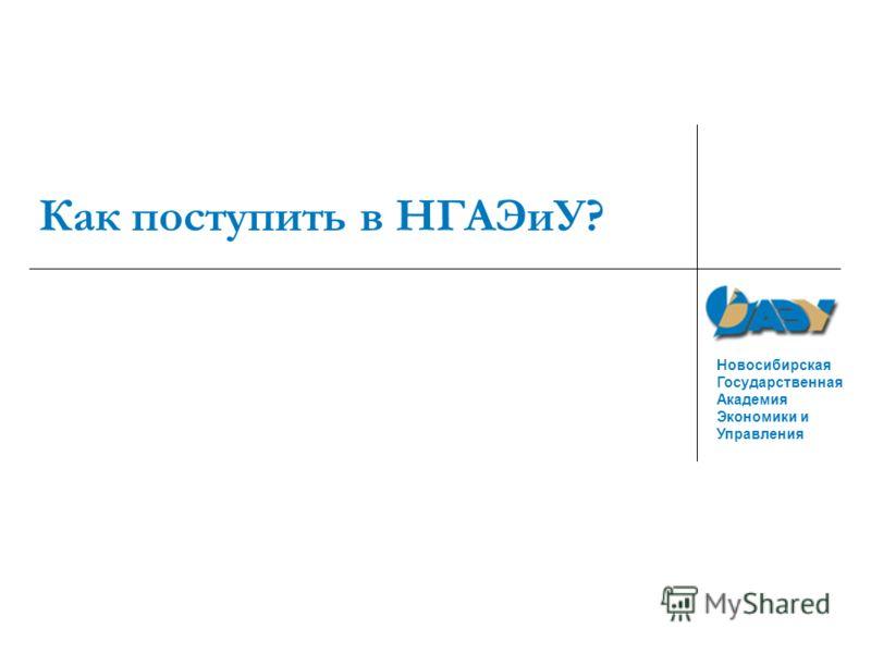Новосибирская Государственная Академия Экономики и Управления Как поступить в НГАЭиУ?