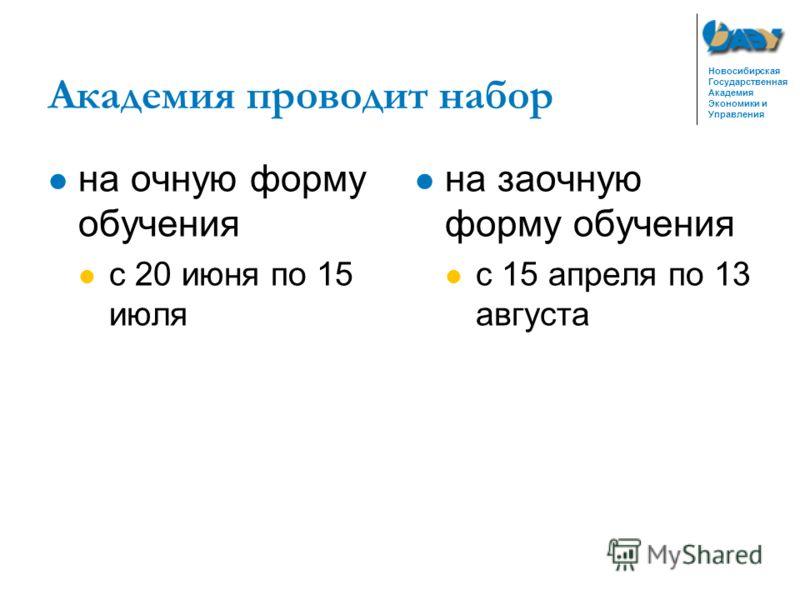 Новосибирская Государственная Академия Экономики и Управления Академия проводит набор на очную форму обучения с 20 июня по 15 июля на заочную форму обучения с 15 апреля по 13 августа