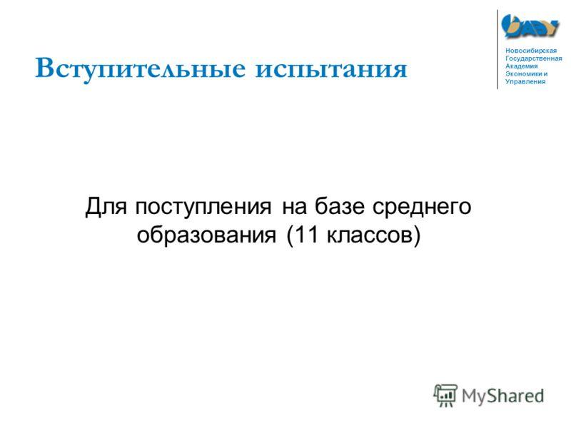 Новосибирская Государственная Академия Экономики и Управления Вступительные испытания Для поступления на базе среднего образования (11 классов)