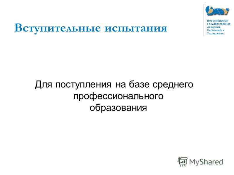 Новосибирская Государственная Академия Экономики и Управления Вступительные испытания Для поступления на базе среднего профессионального образования