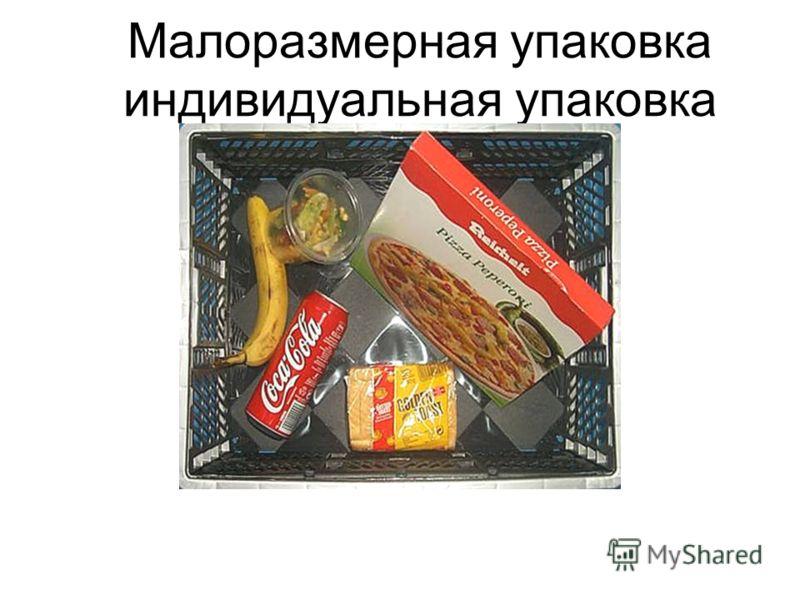 Малоразмерная упаковка индивидуальная упаковка