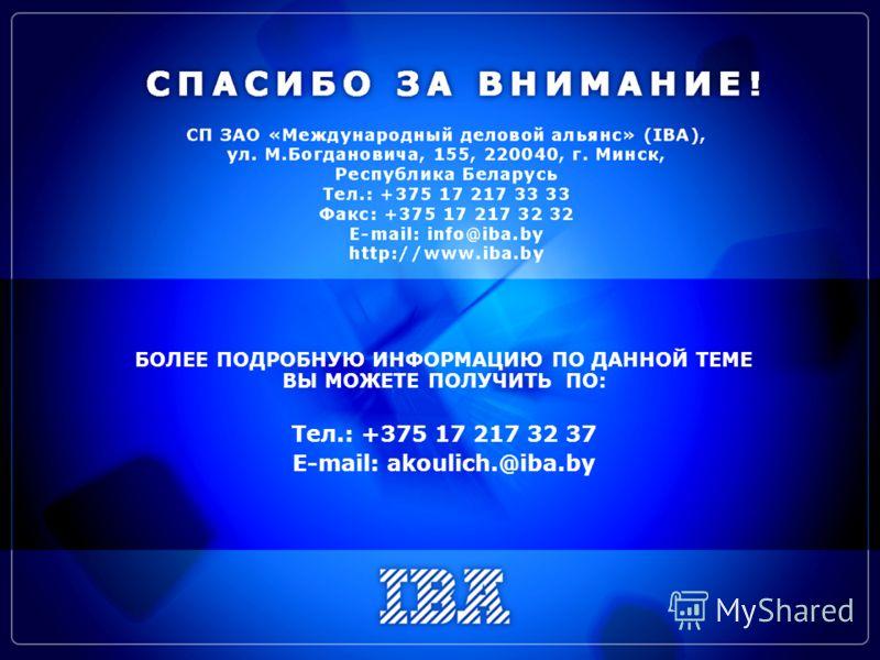 IX международная научно-практическая конференция ИТ - Бизнес - Металл, 19 - 21 июня 2007 года, г. Москва БОЛЕЕ ПОДРОБНУЮ ИНФОРМАЦИЮ ПО ДАННОЙ ТЕМЕ ВЫ МОЖЕТЕ ПОЛУЧИТЬ ПО: Тел.: +375 17 217 32 37 E-mail: akoulich.@iba.by