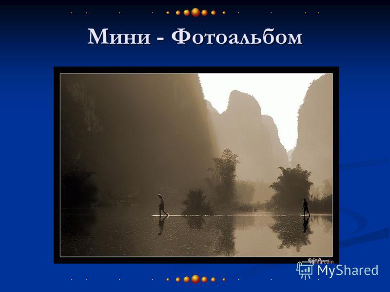 Мини - Фотоальбом