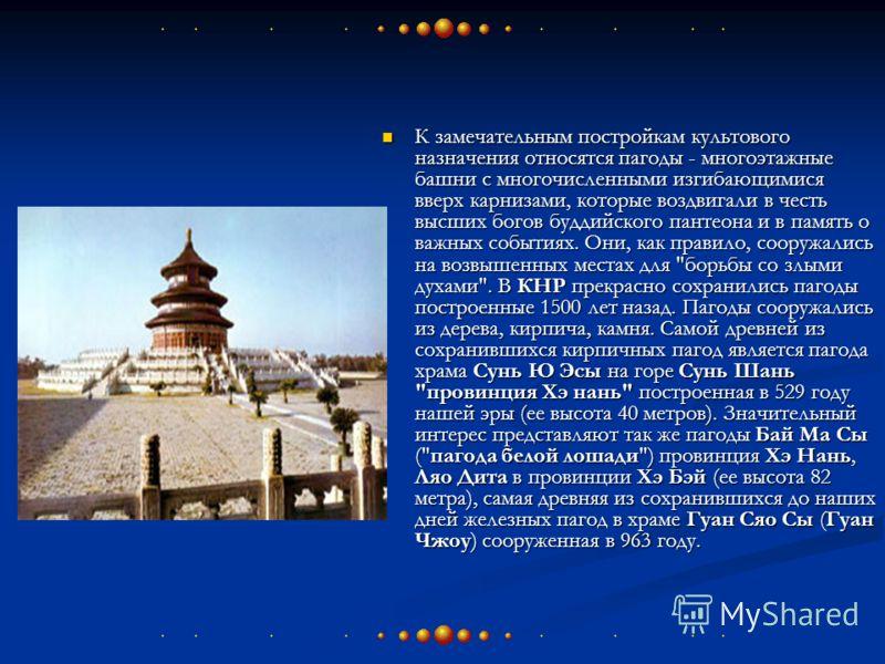 К замечательным постройкам культового назначения относятся пагоды - многоэтажные башни с многочисленными изгибающимися вверх карнизами, которые воздвигали в честь высших богов буддийского пантеона и в память о важных событиях. Они, как правило, соору