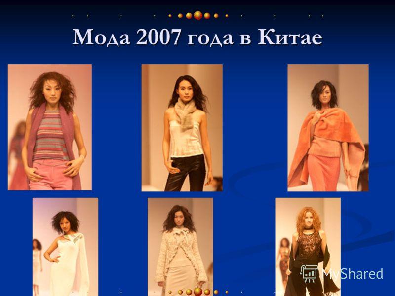 Мода 2007 года в Китае