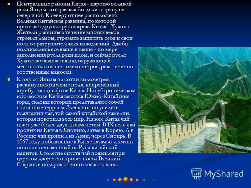 Центральные районы Китая - царство великой реки Янцзы, которая как бы делит страну на север и юг. К северу от нее расположена Великая Китайская равнина, по которой протекает другая крупная река Китая - Хуанхэ. Жители равнины в течение многих веков ст