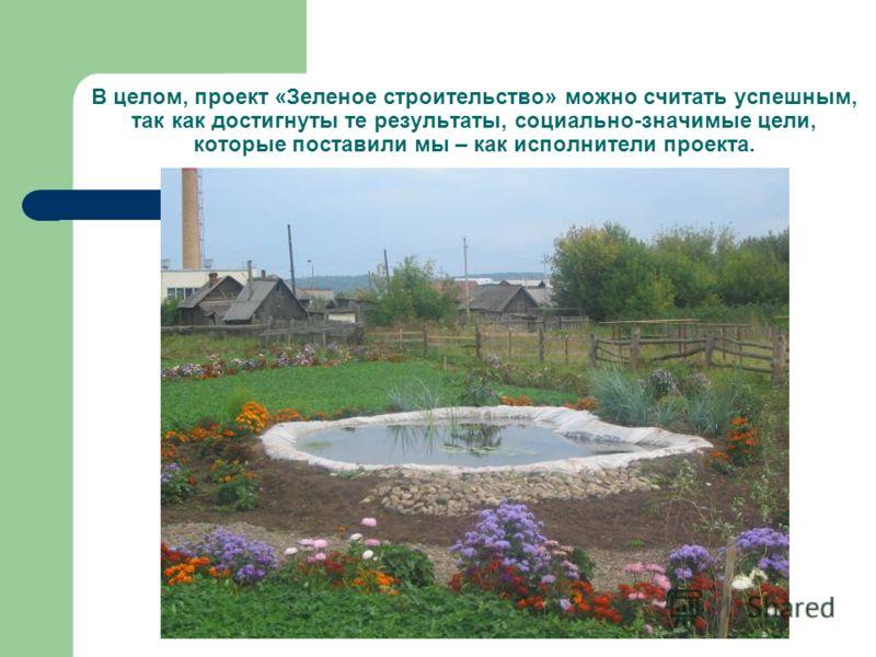 В целом, проект «Зеленое строительство» можно считать успешным, так как достигнуты те результаты, социально-значимые цели, которые поставили мы – как исполнители проекта.
