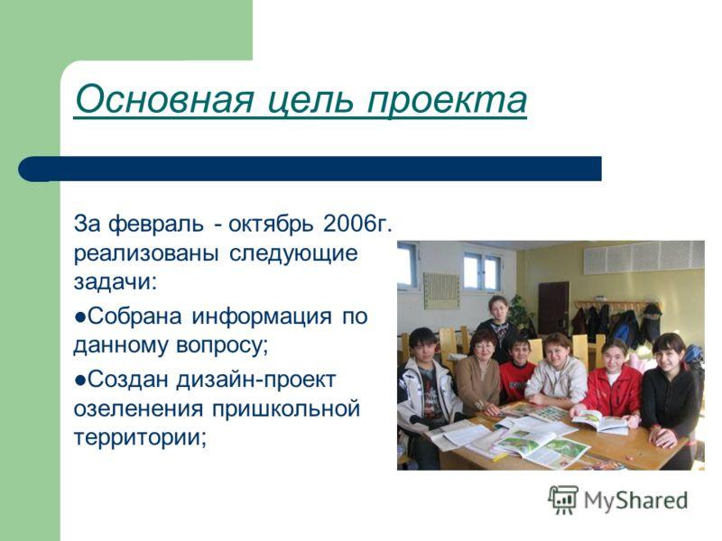 За февраль - октябрь 2006г. реализованы следующие задачи: Собрана информация по данному вопросу; Создан дизайн-проект озеленения пришкольной территории; Основная цель проекта