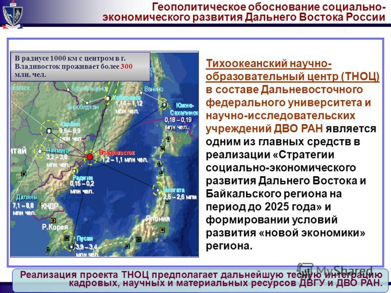 17 Геополитическое обоснование социально- экономического развития Дальнего Востока России Тихоокеанский научно- образовательный центр (ТНОЦ) в составе Дальневосточного федерального университета и научно-исследовательских учреждений ДВО РАН является о
