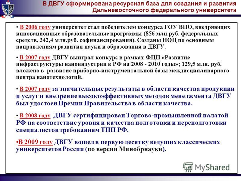 В 2006 году университет стал победителем конкурса ГОУ ВПО, внедряющих инновационные образовательные программы (856 млн.руб. федеральных средств, 342,4 млн.руб. софинансирования). Созданы НОЦ по основным направлениям развития науки и образования в ДВГ