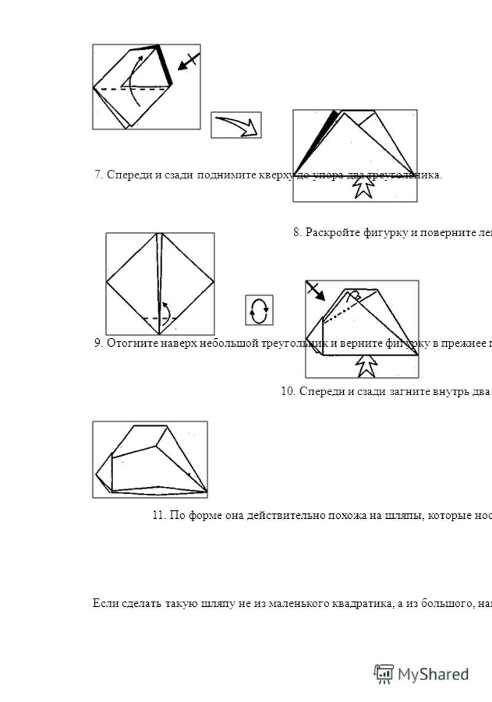 7. Спереди и сзади поднимите кверху до упора два треугольника. 8. Раскройте фигурку и поверните левым углом к себе. 9. Отогните наверх небольшой треугольник и верните фигурку в прежнее положение. 10. Спереди и сзади загните внутрь два треугольника (о