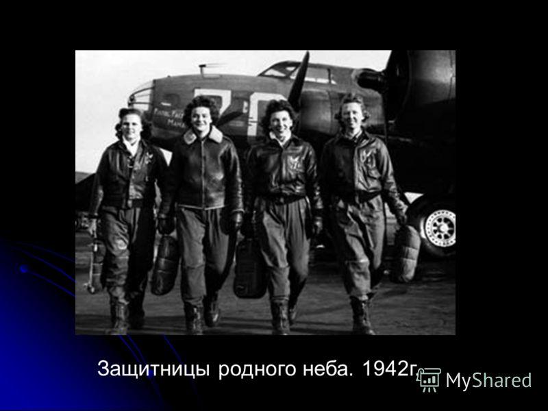 Защитницы родного неба. 1942г.