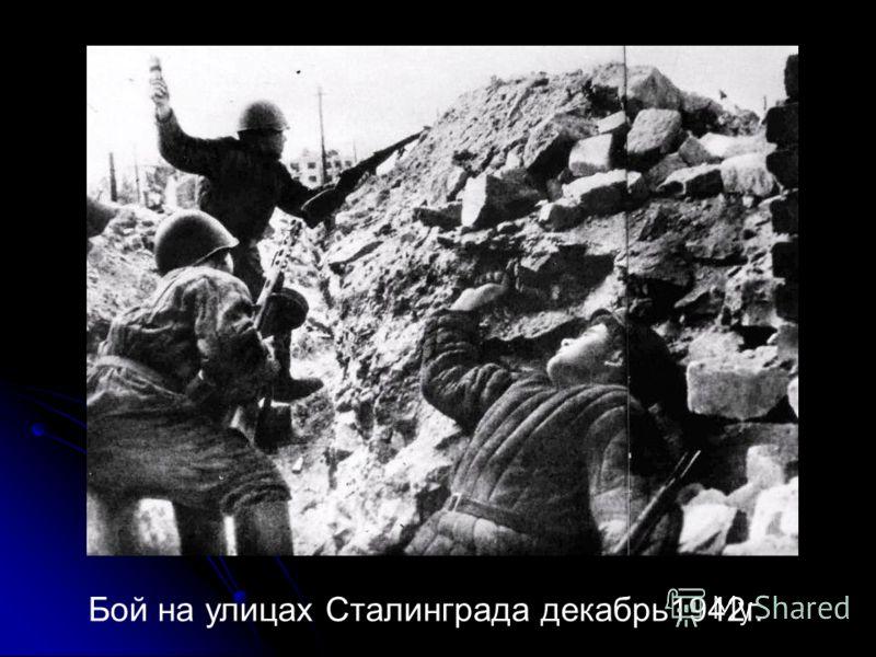 Бой на улицах Сталинграда декабрь1942г.