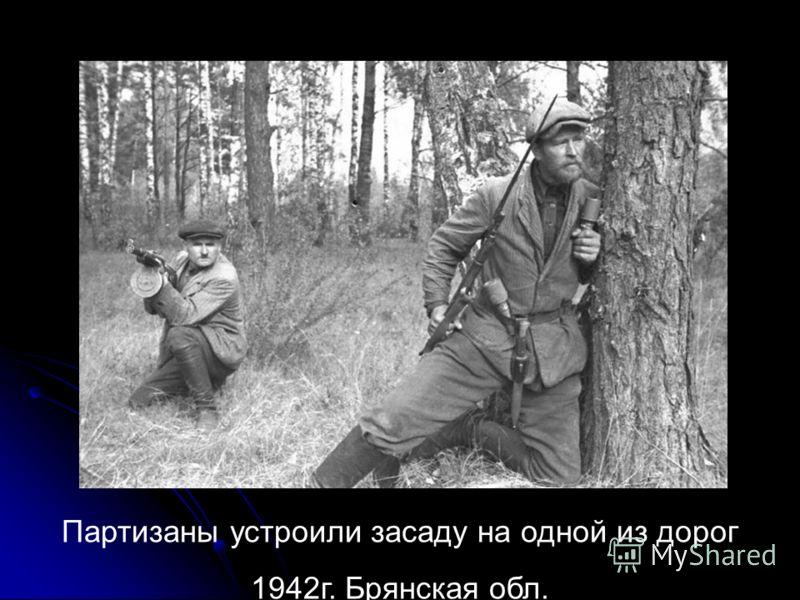 Партизаны устроили засаду на одной из дорог 1942г. Брянская обл.