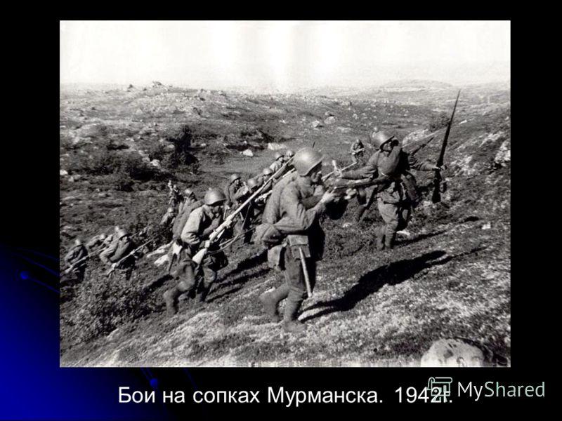 Бои на сопках Мурманска. 1942г.