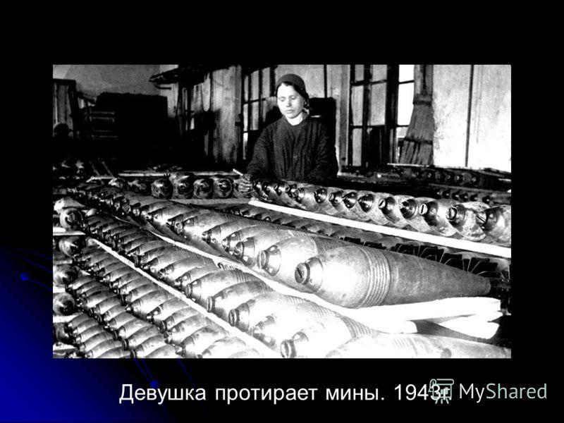 Девушка протирает мины. 1943г.
