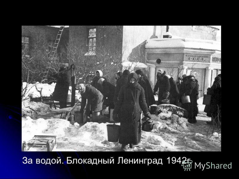 За водой. Блокадный Ленинград 1942г.