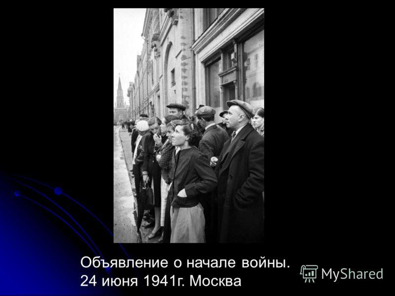 Объявление о начале войны. 24 июня 1941г. Москва