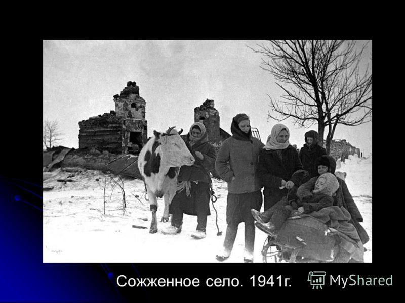 Сожженное село. 1941г.