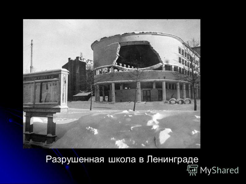 Разрушенная школа в Ленинграде