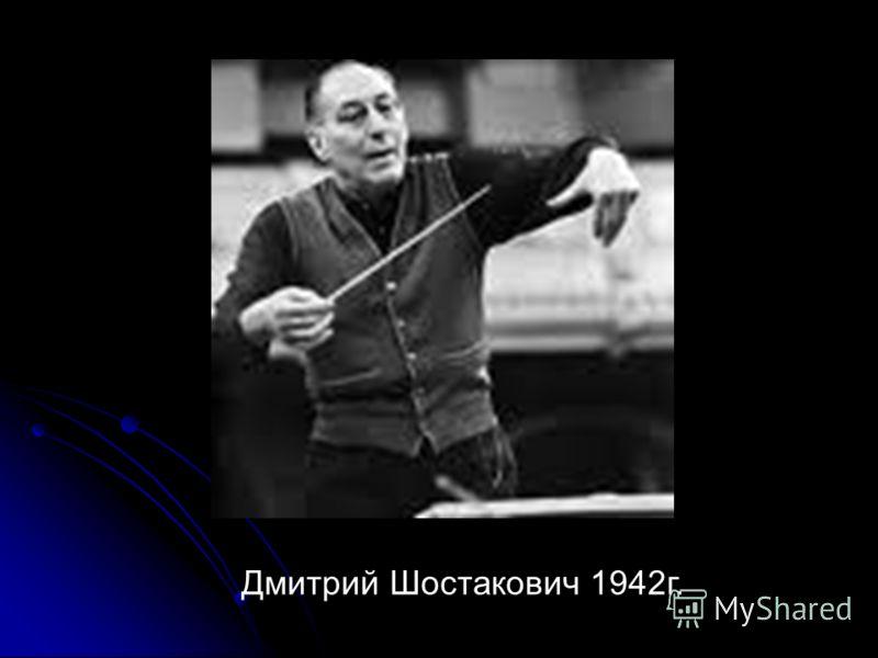 Дмитрий Шостакович 1942г.