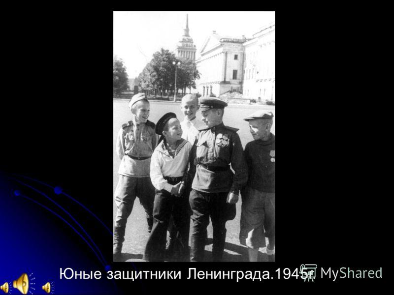 Юные защитники Ленинграда.1945г.