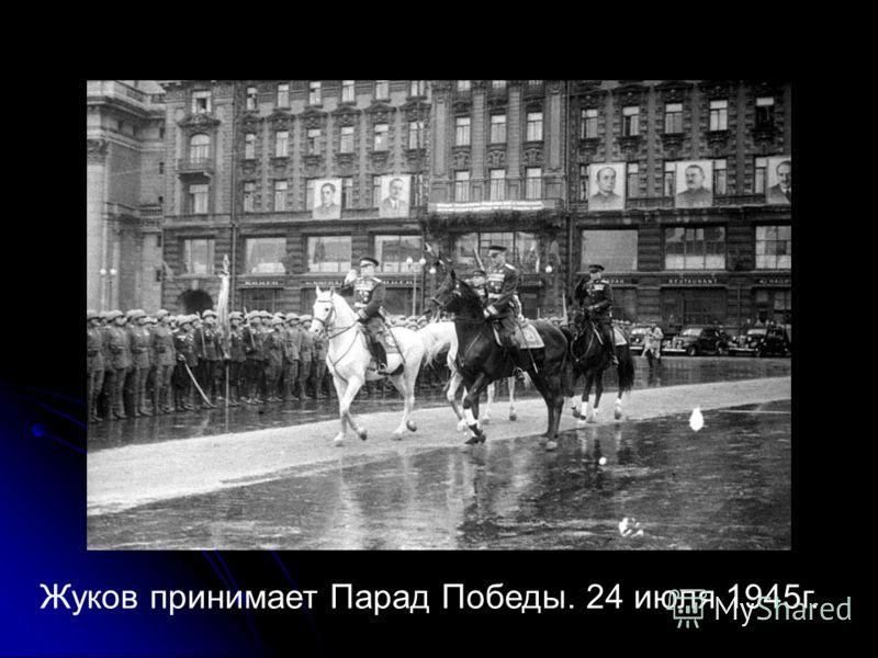 Жуков принимает Парад Победы. 24 июля 1945г.