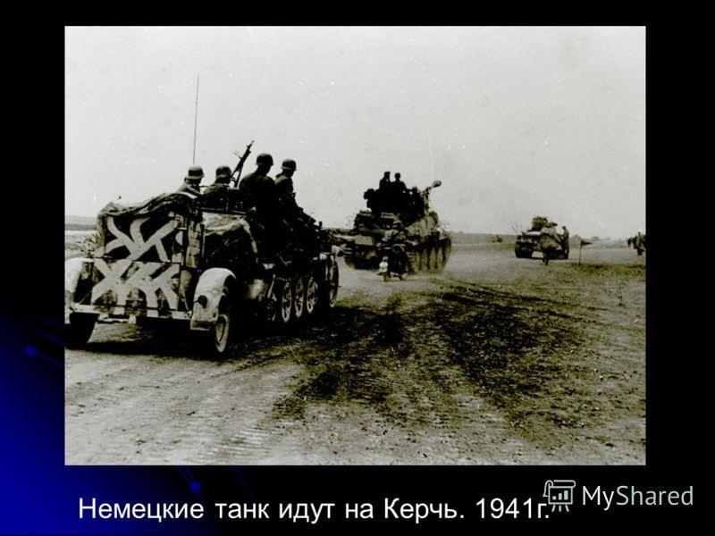 Немецкие танк идут на Керчь. 1941г.