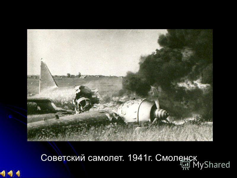 Советский самолет. 1941г. Смоленск
