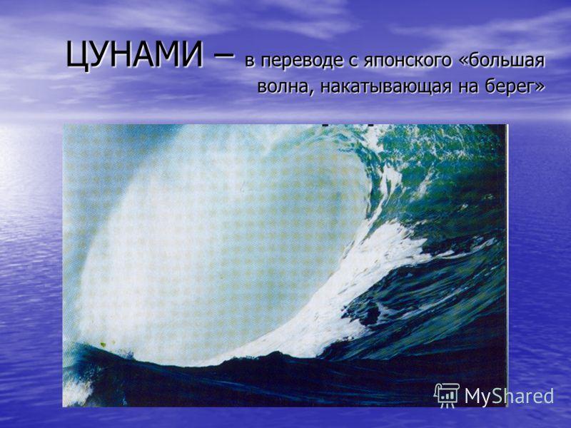 Зачем изучать цунами? Всем памятна страшная катастрофа в декабре 2004 года, связанная с цунами, возникшими в результате подводного землетрясения в районе Индонезии. Тогда во многих странах Индийского океана погибло 200 тысяч человек, произошли гигант