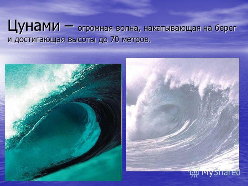 ЦУНАМИ – в переводе с японского «большая волна, накатывающая на берег»