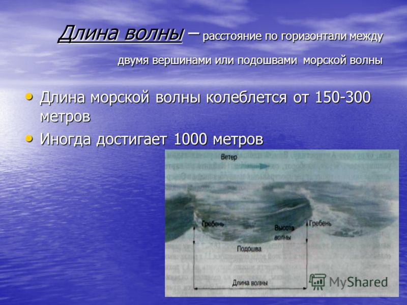 СКОРОСТЬ – расстояние, которое проходит волна цунами за определенное время Скорость может достигать 600-1000 км/ч Скорость может достигать 600-1000 км/ч При приближении к берегу снижается до 50-100 км/ч При приближении к берегу снижается до 50-100 км