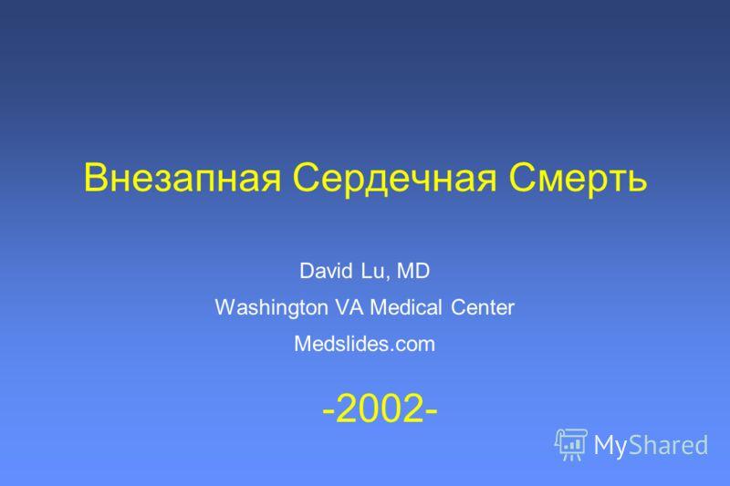 Внезапная Сердечная Смерть David Lu, MD Washington VA Medical Center Medslides.com -2002-