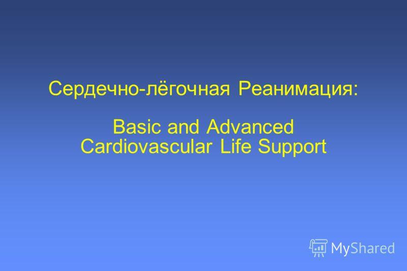 Сердечно-лёгочная Реанимация: Basic and Advanced Cardiovascular Life Support