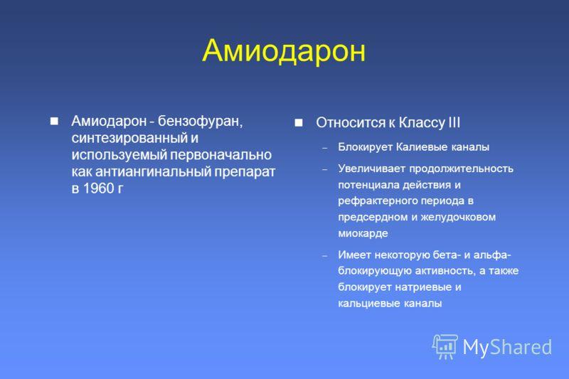 Амиодарон Амиодарон - бензофуран, синтезированный и используемый первоначально как антиангинальный препарат в 1960 г Относится к Классу III – Блокирует Калиевые каналы – Увеличивает продолжительность потенциала действия и рефрактерного периода в пред
