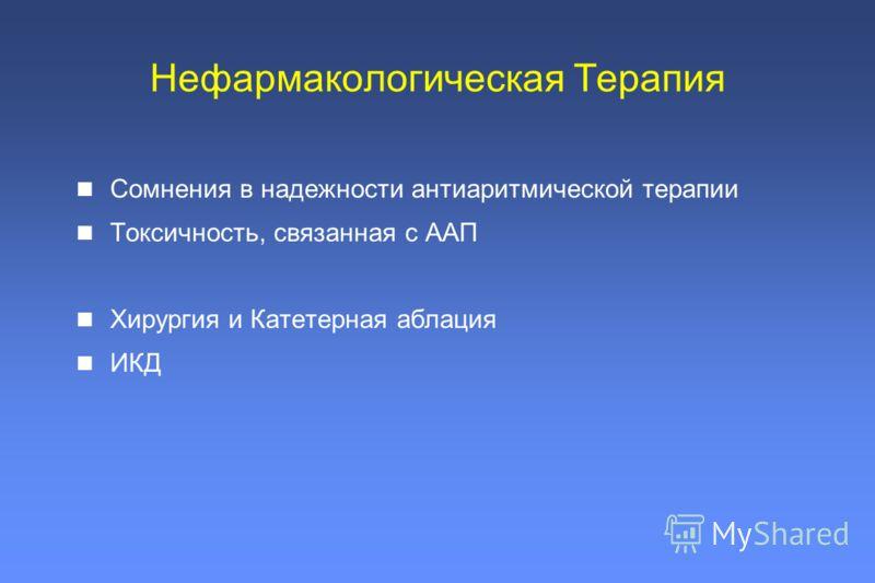 Нефармакологическая Терапия Сомнения в надежности антиаритмической терапии Токсичность, связанная с ААП Хирургия и Катетерная аблация ИКД