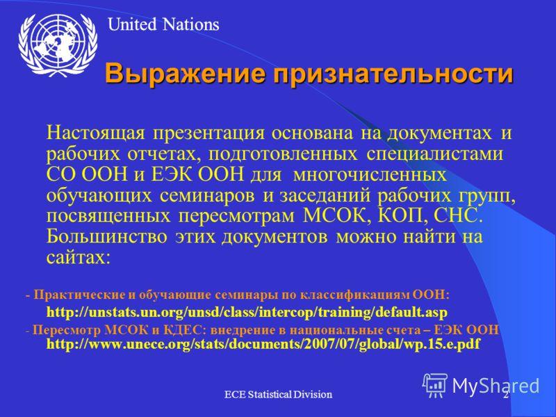 United Nations ECE Statistical Division2 Выражение признательности Настоящая презентация основана на документах и рабочих отчетах, подготовленных специалистами СО ООН и ЕЭК ООН для многочисленных обучающих семинаров и заседаний рабочих групп, посвяще