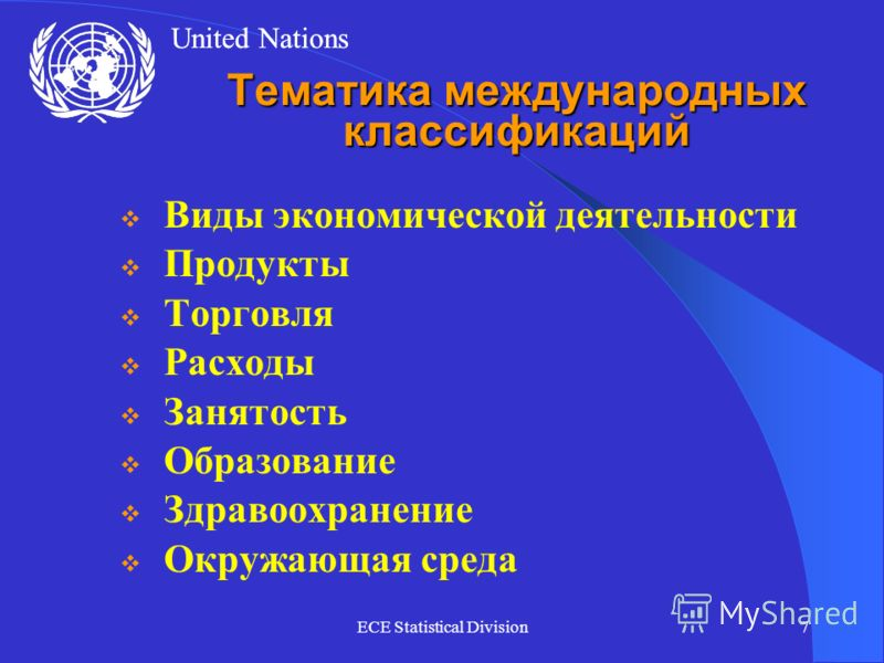 United Nations ECE Statistical Division7 Тематика международных классификаций Виды экономической деятельности Продукты Торговля Расходы Занятость Образование Здравоохранение Окружающая среда