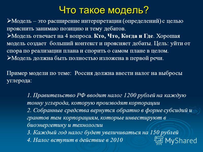 У1 85% - конструктивный материал Обычно 2 аргумента: Из 8-минутной речи : 00:00 – 01:00 – Вступление и интерпретация темы 01:00 – 04:00 – Первый конструктивный аргумент 04:00 – 07:00 – Второй конструктивный аргумент 07:00 - 08:00 - Краткое заключение