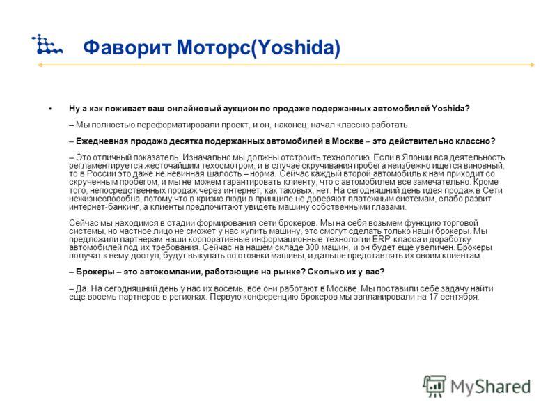 Фаворит Моторс(Yoshida) Ну а как поживает ваш онлайновый аукцион по продаже подержанных автомобилей Yoshida? – Мы полностью переформатировали проект, и он, наконец, начал классно работать – Ежедневная продажа десятка подержанных автомобилей в Москве