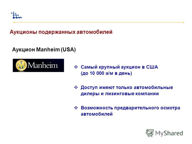 Аукционы подержанных автомобилей Аукцион Manheim (USA) Cамый крупный аукцион в США (до 10 000 а/м в день) Доступ имеют только автомобильные дилеры и лизинговые компании Возможность предварительного осмотра автомобилей