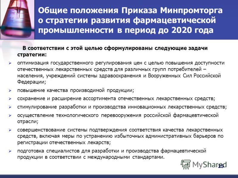 Общие положения Приказа Минпромторга о стратегии развития фармацевтической промышленности в период до 2020 года В соответствии с этой целью сформулированы следующие задачи стратегии: оптимизация государственного регулирования цен с целью повышения до
