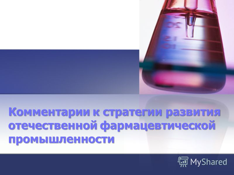 Комментарии к стратегии развития отечественной фармацевтической промышленности