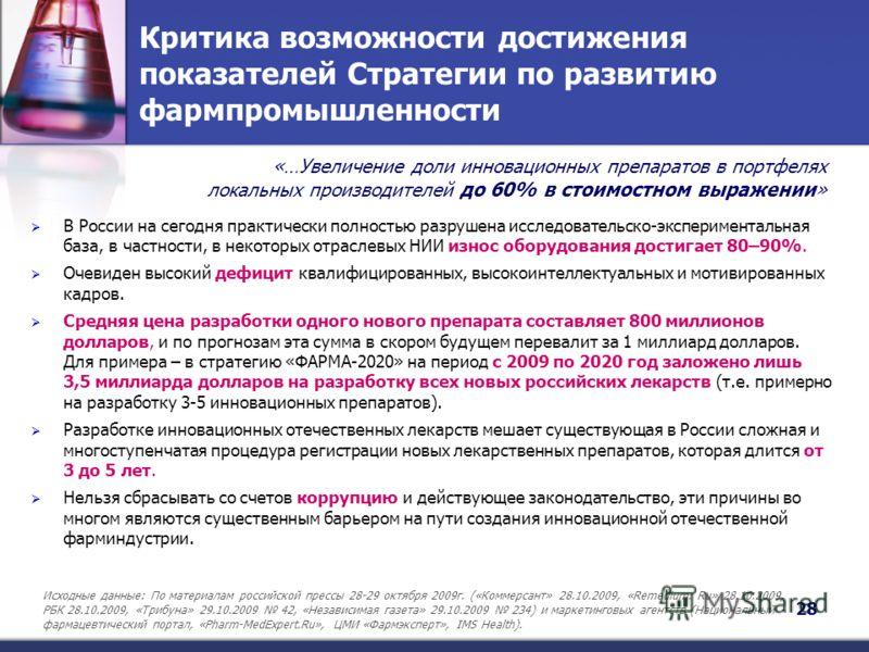 Критика возможности достижения показателей Стратегии по развитию фармпромышленности В России на сегодня практически полностью разрушена исследовательско-экспериментальная база, в частности, в некоторых отраслевых НИИ износ оборудования достигает 80–9