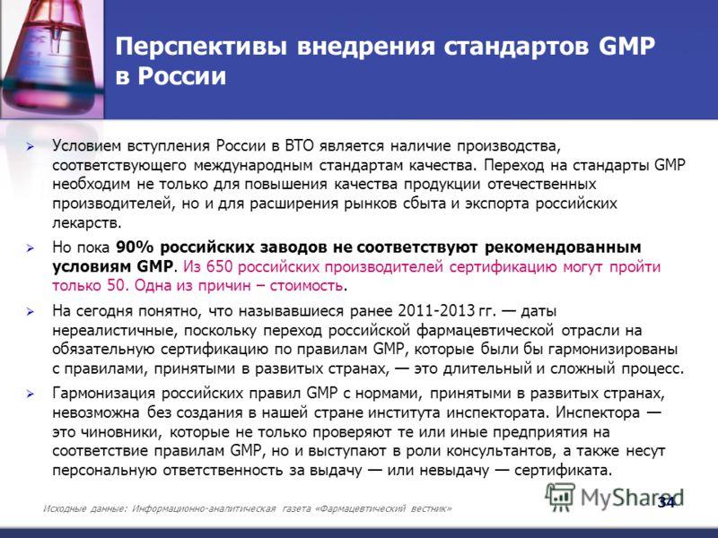 Перспективы внедрения стандартов GMP в России Условием вступления России в ВТО является наличие производства, соответствующего международным стандартам качества. Переход на стандарты GMP необходим не только для повышения качества продукции отечествен