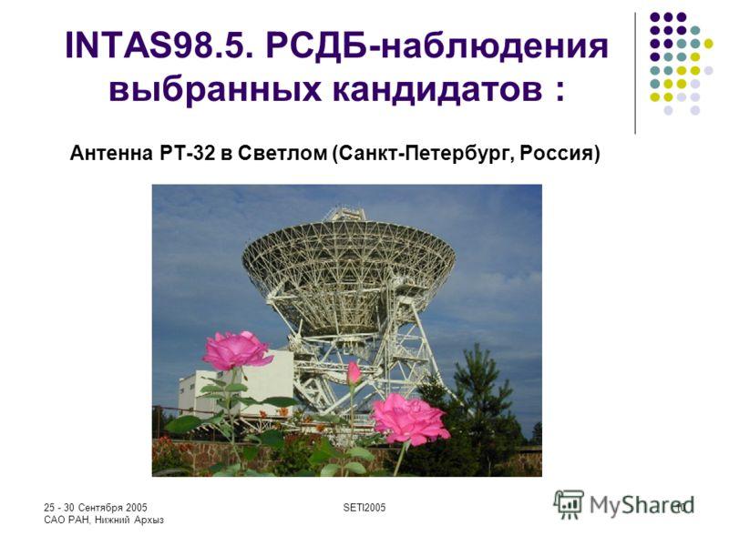 25 - 30 Сентября 2005 САО РАН, Нижний Архыз SETI200510 INTAS98.5. РСДБ-наблюдения выбранных кандидатов : Антенна РТ-32 в Светлом (Санкт-Петербург, Россия)