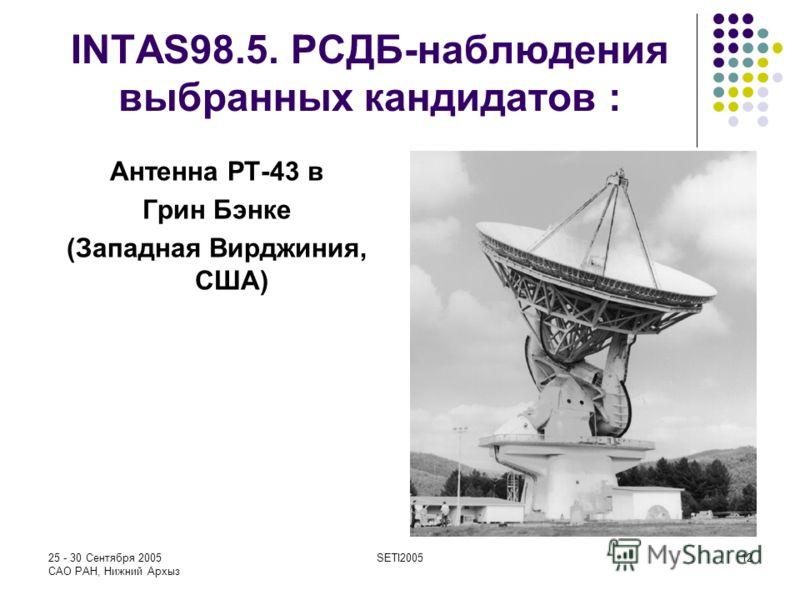 25 - 30 Сентября 2005 САО РАН, Нижний Архыз SETI200512 INTAS98.5. РСДБ-наблюдения выбранных кандидатов : Антенна РТ-43 в Грин Бэнке (Западная Вирджиния, США)