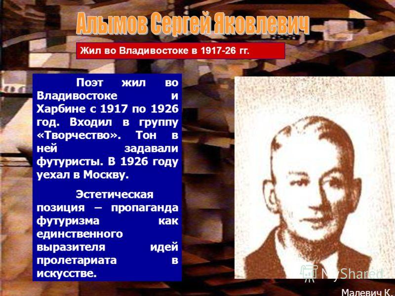 Поэт жил во Владивостоке и Харбине с 1917 по 1926 год. Входил в группу «Творчество». Тон в ней задавали футуристы. В 1926 году уехал в Москву. Эстетическая позиция – пропаганда футуризма как единственного выразителя идей пролетариата в искусстве. Жил